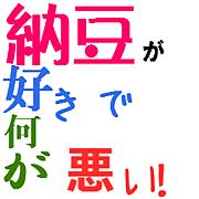 【なっ党】(*´ェ`)つ[納豆]
