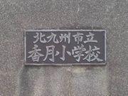 北九州市立香月小学校