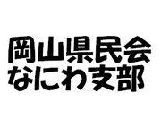 岡山県民会なにわ支部
