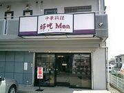 美味い!!【好吃MEN】ハウチー!!