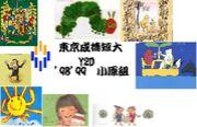 東京成徳Y2D('98'99 小原組)