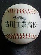 古川工業高校野球部