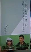 2008年MONSIEUR萱野ゼミ