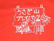 横浜市内プレイパーク連合