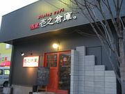 壱之倉庫。ファンクラブ