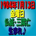 1984年1月13日(金)仏滅三隣亡
