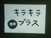 キラキラ☆ブラス