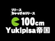 Yukipisa帝国‐大阪シーバス