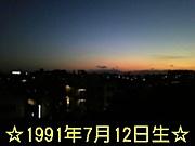 ☆1991年7月12日生まれ☆