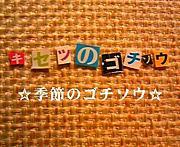 ★☆★季節のゴチソウ★☆★