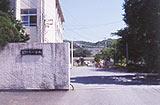 福岡市立小笹小学校