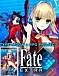 Fate/EXTRA フェイト/エクストラ