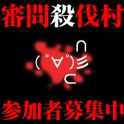 【審問】殺伐村コミュ【人狼】