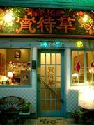 カフェ 「宵待草」