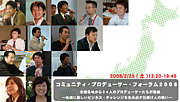 チャレコミ〜全国学生の集い〜