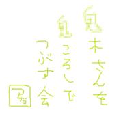 鬼ころしで鬼木さんにつぶれ(ry
