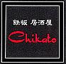 鉄板居酒屋  Chikato