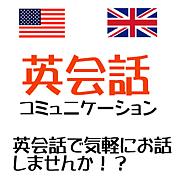 佐野市周辺で英会話しよう!