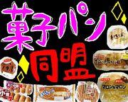 菓子パン同盟!!!!