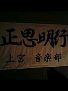 上宮音楽部