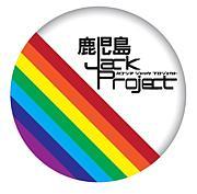 鹿児島JACK プロジェクト