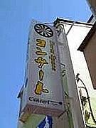コンサート神奈川(Darts)