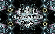 西京区Psychedelic組合