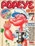 70's~80'sの「POPEYE」
