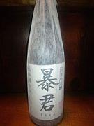続・旨い日本酒を呑む会!