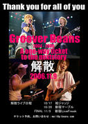 Groover Beansが好き☆