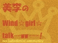 美李のwind☆girl☆talk