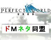 完美世界『┣¨Mネタ同盟』