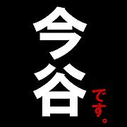 「今谷」姓 集まれ!!