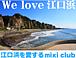 We love 江口浜!