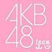 AKB48 team 山口