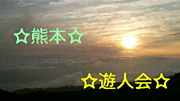 ☆熊本☆遊人会☆