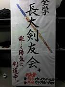 長崎大学剣友会
