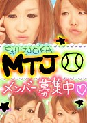 静岡MTJ★