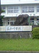 三和中学校