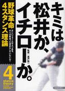 4スタンス理論☆冬スポ大歓迎☆