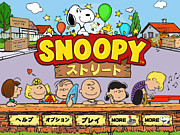 【Android】スヌーピーストリート