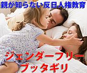 【ジェンダーフリー】ブッタギリ