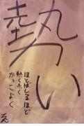 関東テンションアゲアゲ会