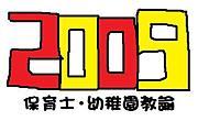 2009〜保育士・幼稚園教諭〜