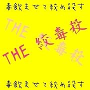THE 絞毒殺