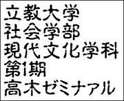 立教大学 第1期高木ゼミ!!