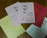 良山中学校演劇部