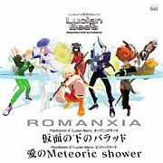 ★愛のMeteoric shower★