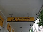 Good Sammy愛好会