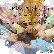 JUMPゆるコミュ(仮)mixi支部